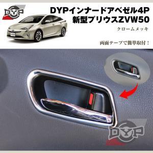 DYP インナードアベゼル4P 新型 プリウス 50 系(H27/12〜)|yourparts