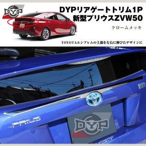 DYP リアゲートトリム1P 新型 プリウス 50 系(H27/12〜)|yourparts