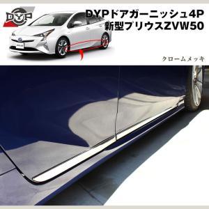 DYP ドアガーニッシュ4P 新型 プリウス 50 系(H27/12〜)|yourparts