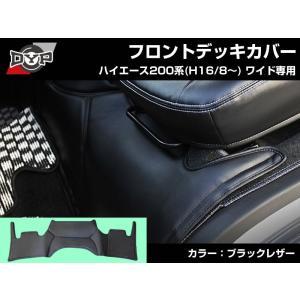 【ブラックレザー】DYP フロントデッキカバー ハイエース200 系(H16/8〜) スーパーGL  ワイド 用 ユアパーツオリジナル|yourparts
