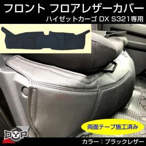 (ハイゼットカーゴ DX 用)フロントフロアレザーカバー ハイゼットカーゴ S321 ブラックレザー 汚れ防止 DYP|yourparts