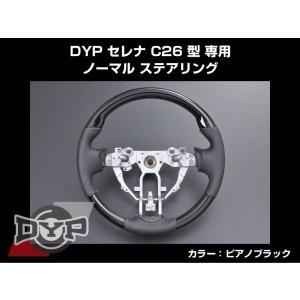 【ピアノブラック×グレーレザー】 DYP セレナ C26 型 専用 ノーマル ステアリング|yourparts