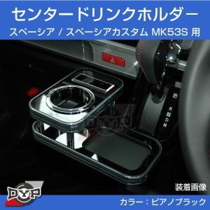 スペーシアカスタム MK53S センタードリンクホルダー【ピアノブラック】MK53K系 スペーシア スペーシアギア 装着可|yourparts
