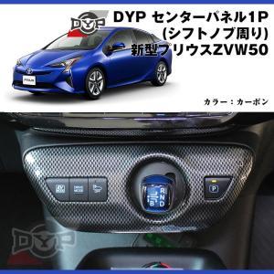 【カーボン】DYP センター パネル ( シフトノブ周り ) 新型 プリウス 50 系(H27/12〜)|yourparts