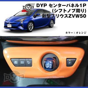 【オレンジ】DYP センター パネル ( シフトノブ周り ) 新型 プリウス 50 系(H27/12〜)|yourparts