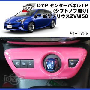 【ピンク】DYP センター パネル ( シフトノブ周り ) 新型 プリウス 50 系(H27/12〜)|yourparts
