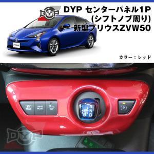 【レッド】DYP センター パネル ( シフトノブ周り ) 新型 プリウス 50 系(H27/12〜)|yourparts