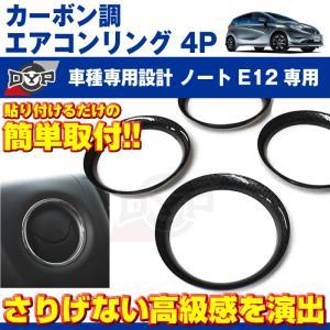 【カーボン調】エアコンリング4Pセット ノートE12(H24/9〜)エアコンリングを豪華に!|yourparts