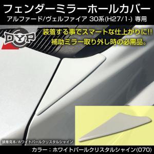 新型アルファード  ヴェルファイア 30 系 (H27/1-) フェンダーミラーホールカバー【ホワイトパールクリスタルシャイン070】補助ミラー穴隠し|yourparts