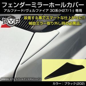新型アルファード ヴェルファイア 30 系 (H27/1-) フェンダーミラーホールカバー【ブラック202】補助ミラー穴隠し|yourparts