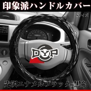 【光沢!キルトハンドルカバー】DYPハンドルカバー エナメルブラックX黒糸 Sサイズ Kei適合|yourparts