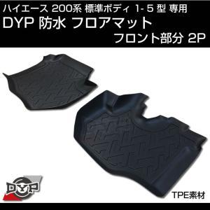 ハイエース 200系 標準 ボディ 1-5型 専用 防水 フロアマット【フロント部分2PCS】3D 立体 成型|yourparts