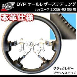ハイエース 200系 4型 5型 本革 オールレザー ステアリング 【ブラックレザー×ブラックステッチ】|yourparts