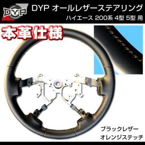 ハイエース 200系 4型 5型 本革 オールレザー ステアリング 【ブラックレザー×オレンジステッチ】|yourparts