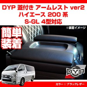 【ブラックレザー】DYP 蓋付き アームレスト ver2 ハイエース 200 系 S-GL 1-5型対応|yourparts