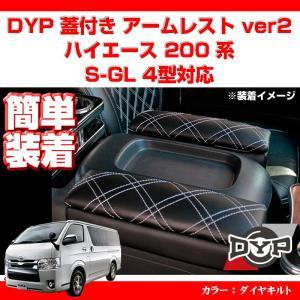 【ダイヤキルト】DYP 蓋付き アームレスト ver2 ハイエース 200 系 S-GL 1-5型対応|yourparts