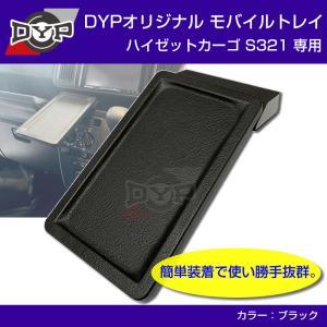 (働くハイゼットに便利)ハイゼットカーゴS321専用モバイルトレイ 取付簡単!|yourparts