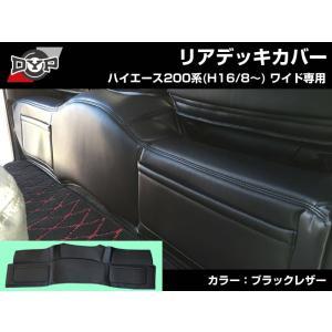 【ブラックレザー】DYP リアデッキカバー ブラックレザー ハイエース 200 系(H16/8〜) スーパーGL 用 ワイド 用 ポケット付|yourparts