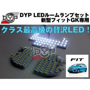 LEDルームランプセット 新型 フィット GK 専用 DYPユアパーツオリジナル|yourparts