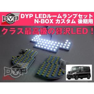 【新車におすすめ!】LEDルームランプセット N-BOX カスタム JF1/JF2 後期 用(H26/1-) 白光タイプ|yourparts
