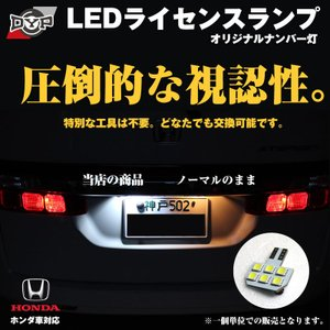 LEDライセンスランプ ステップワゴンRF系(H8〜H17/5) DYPオリジナル HONDAナンバー灯|yourparts