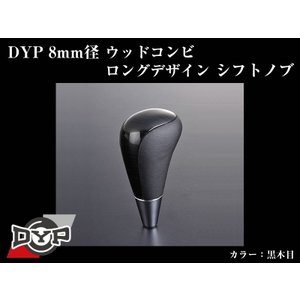 【黒木目】DYPウッドコンビシフトノブ8mm径ロングデザイン ランドクルーザープラド 150系前期(H21/9-H29/7)|yourparts