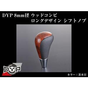 【茶木目】DYPウッドコンビシフトノブ8mm径ロングデザイン ランドクルーザープラド 150系前期(H21/9-H29/7)|yourparts