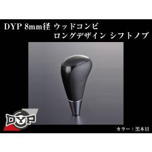 【黒木目】DYPウッドコンビシフトノブ8mm径ロングデザイン ウィッシュ20系(H21/4-)|yourparts