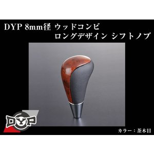 【茶木目】DYPウッドコンビシフトノブ8mm径ロングデザイン ウィッシュ20系(H21/4-)|yourparts