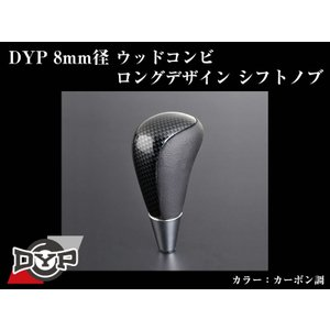 【カーボン調】DYPウッドコンビシフトノブ8mm径ロングデザイン ウィッシュ20系(H21/4-)|yourparts