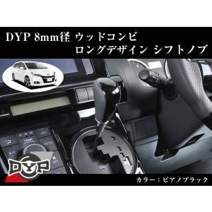 【ピアノブラック】DYPウッドコンビシフトノブ8mm径ロングデザイン ウィッシュ20系(H21/4-)|yourparts