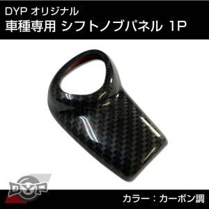 カーボン調 車種専用 シフトノブパネル 1P スペーシア MK53S 系 DYPオリジナル|yourparts