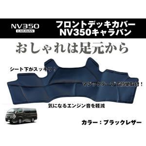 【ブラックレザー】フロントデッキカバー NV350キャラバン(H24/6〜) プレミアムGX/ライダー系専用 DX不可|yourparts