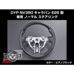 【ピアノブラック×グレーレザー】NV350 キャラバン E26前期 (-H29/6) コンビステアリング DYPオリジナル|yourparts