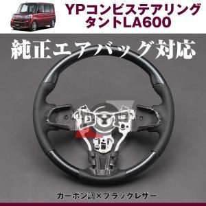 【カーボン調×ブラックレザー】DYPコンビステアリング タント LA600 前期 (H25/9-H29/11)|yourparts