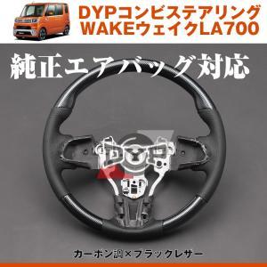 【カーボン調×ブラックレザー】DYPコンビステアリング WAKEウェイクLA700前期(H26/11-H29/11)|yourparts