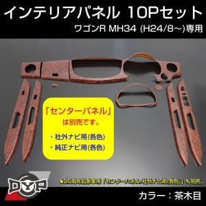 【茶木目】インテリアパネル 10P ワゴンR MH34 (H24/8-) DYP ユアパーツオリジナル yourparts
