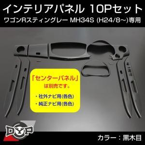 【黒木目】インテリアパネル 10P ワゴンR スティングレー MH34S (H24/8-) DYP ユアパーツオリジナル|yourparts