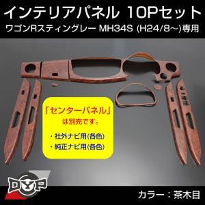 【茶木目】インテリアパネル 10P ワゴンR スティングレー MH34S (H24/8-) DYP ユアパーツオリジナル|yourparts