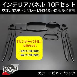 【ピアノブラック】インテリアパネル 10P ワゴンR スティングレー MH34S (H24/8-) DYP ユアパーツオリジナル|yourparts