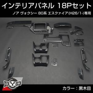 【黒木目】 インテリアパネル 18P ノア ヴォクシー 80 エスクァイア (H26/1-) DYP ユアパーツ オリジナル|yourparts
