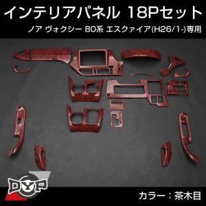【茶木目】 インテリアパネル 18P ノア ヴォクシー 80 エスクァイア (H26/1-) DYP ユアパーツ オリジナル|yourparts