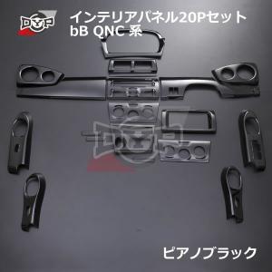 【ピアノブラック】 インテリア パネル 20Pセット bB QNC 系(H17/12-)DYPオリジナル|yourparts
