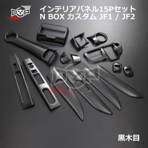 【黒木目】 インテリア パネル15P N BOX カスタム JF1 / JF2 (H23/12-)  DYPオリジナル|yourparts