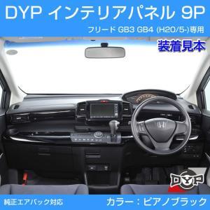 【ピアノブラック】インテリアパネル 9P フリード GB3 GB4 (H20/5-H22/10) DYP オリジナル|yourparts