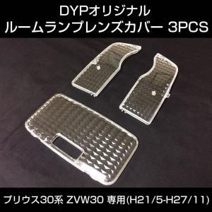 【LEDと相性良し新クリスタルカット】ルームランプ レンズカバー 3PCS プリウス 30系 (H21/5-H27/11) ZVW30 DYPオリジナル|yourparts