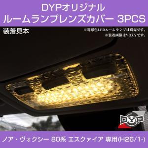【LEDと相性良し新クリスタルカット】ルームランプ レンズカバー 3PCS ノア ヴォクシー 80 エスクァイア (H26/1-)|yourparts