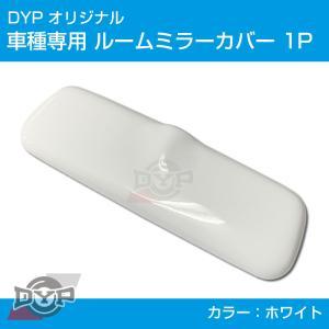 (ホワイト) ルームミラー パネル カバー 1P アルト / ワークス HA36S (H26/12-) DYP ※純正ミラー品番要確認|yourparts
