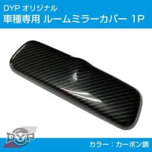 (カーボン調) ルームミラー パネル カバー 1P ハイゼットトラック ハイゼットジャンボ 他 (H26/12-) S500 S510 S200 S210 S211 DYP ※純正ミラー品番要確認|yourparts