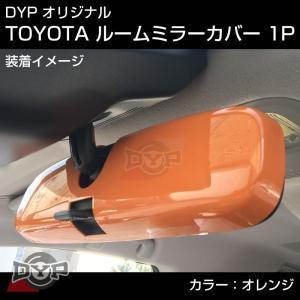 【オレンジ】TOYOTA ハリアー 60 系 (H25/12-) ルームミラーパネル TOYOTA汎用系 ※純正ミラー品番要確認。|yourparts